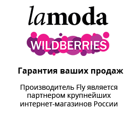 Наши партнеры Lamoda и Wildberries